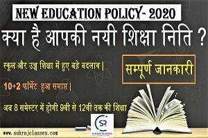 New Education Policy-2020 Sukrajclasses.com