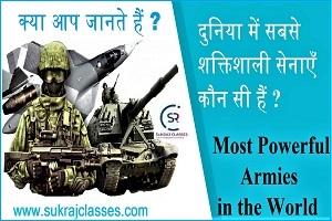 Most Powerful Armies in the World-दुनिया में सबसे शक्तिशाली सेनाएँ कौन सी हैं?