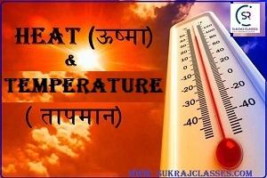 Heat (ऊष्मा) And Temperature (तापमान)-sukrajclasses.com