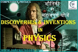Discoveries And Inventions In Physics _sukrajclasses.com