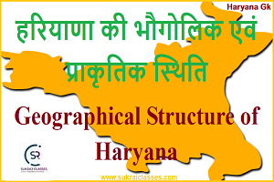 Geographical Structure Of Haryana State - Sukrajclasses.com