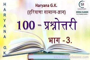 HARYANA-GK-QUEs-3-sukrajclasses.com