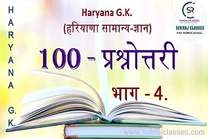 HARYANA-GK-QUEs-4-sukrajclasses.com