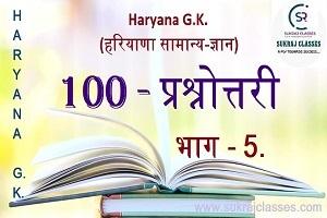 HARYANA-GK-QUEs-5-sukrajclasses.com