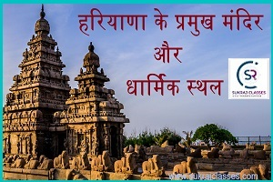 Temples And Religious Places In Haryana -sukrajclasses.com