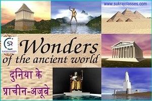 दुनिया के प्राचीन अजूबे और उनके रोमांचक तथ्य – Wonders of the ancient world