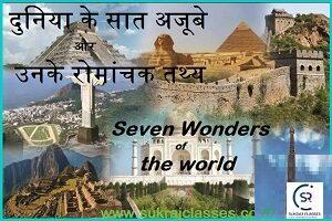 दुनिया के सात अजूबे और उनके रोमांचक तथ्य-Seven Wonders Of The World