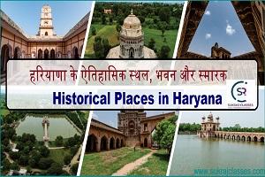 Haryana-Historical Places Sukrajclasses.com_