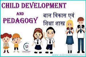 Child Development And Pedagogy - Sukrajclasses.com