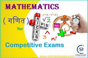 Https://sukrajclasses.com/mathematics-for-competitive-exams/