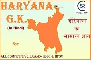 Haryana-gk-sukrajclasses