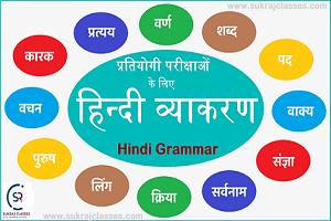Hindi Vyakran- Sukrajclasses.com