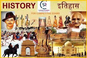 History -sukrajclasses.com