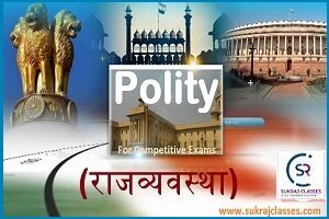 Indian Polity-sukrajclasses.com
