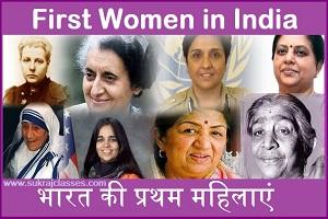 प्रथम भारतीय महिलाएं – FIRST WOMEN IN INDIA