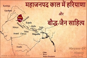 Mahajanpad Kaal-sukrajclasses.com