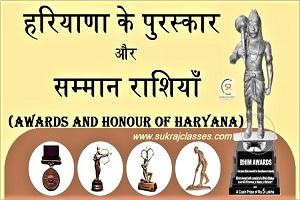 हरियाणा के पुरस्कार और सम्मान राशियाँ-sukrajclassess.com