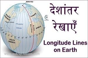 longitude lines-sukrajclasses.com
